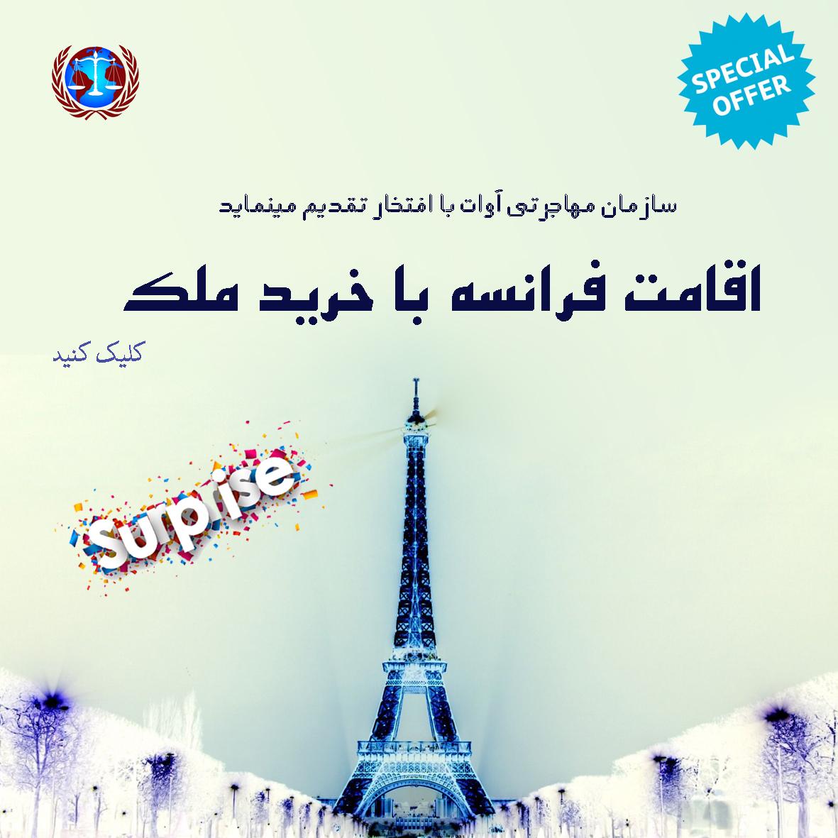 اقامت فرانسه با خرید ملک