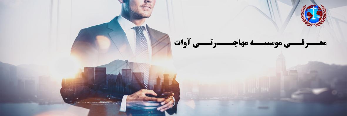 معرفی موسسه حقوقی مهاجرتی آوات