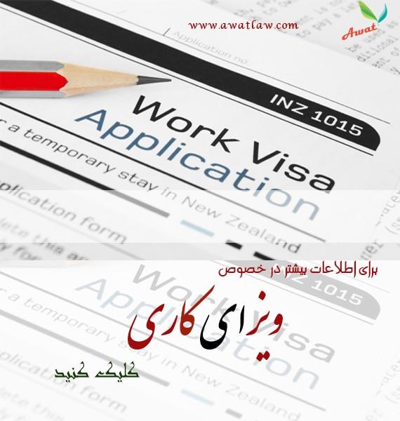 ویزای کاری