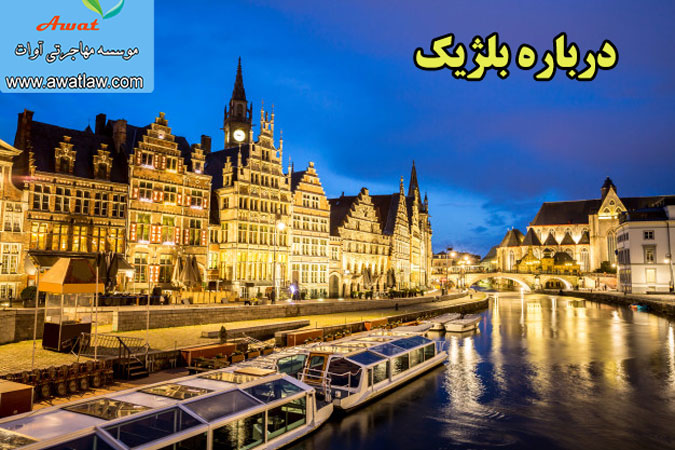 درباره بلژیک