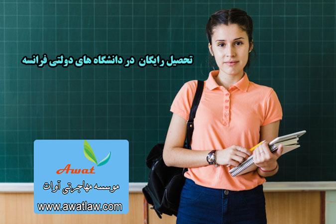 تحصیل رایگان در دانشگاه های دولتی فرانسه
