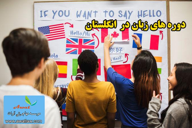 دوره های زبان در انگلستان