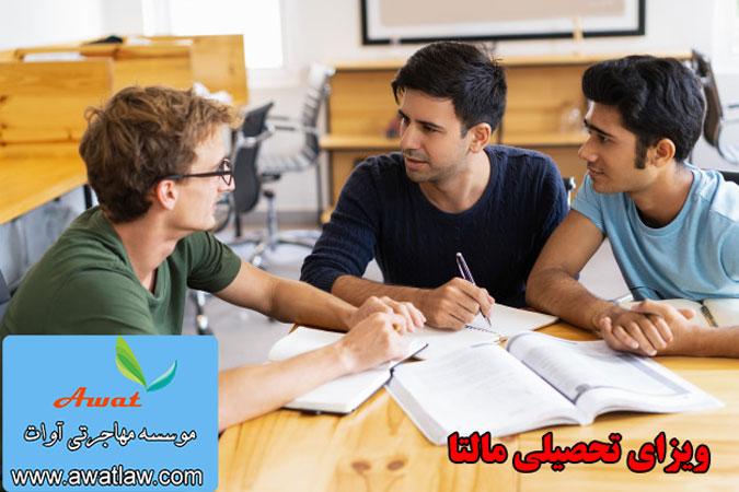 ویزای تحصیلی مالتا