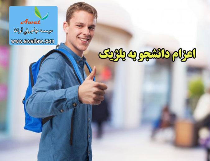 اعزام دانشجو به بلژیک - awatlaw.com