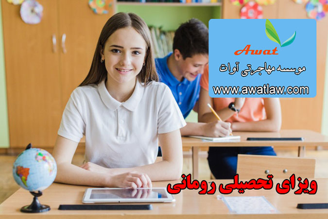 ویزای تحصیلی رومانی