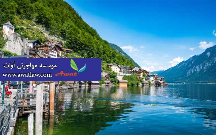 اخذ اقامت اتریش از طریق تمکن مالی