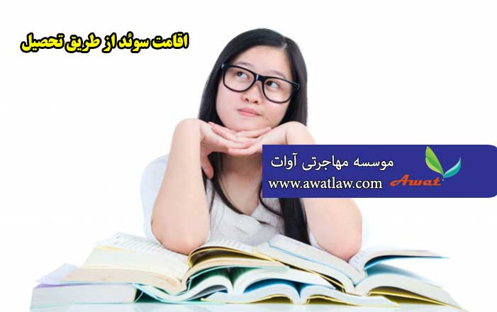 اقامت سوئد از طریق تحصیل