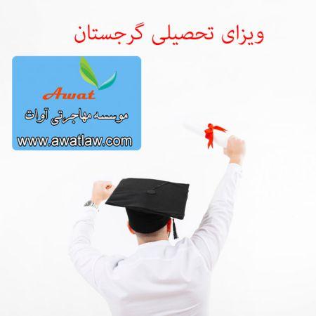 شرایط دریافت ویزای تحصیلی گرجستان [2019]