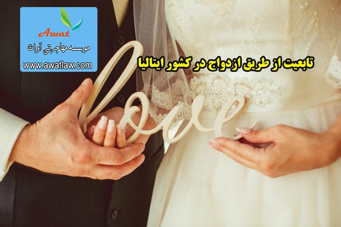اخذ تابعیت از طریق ازدواج در کشور ایتالیا