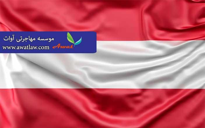 اقامت خود حمایتی کشور اتریش