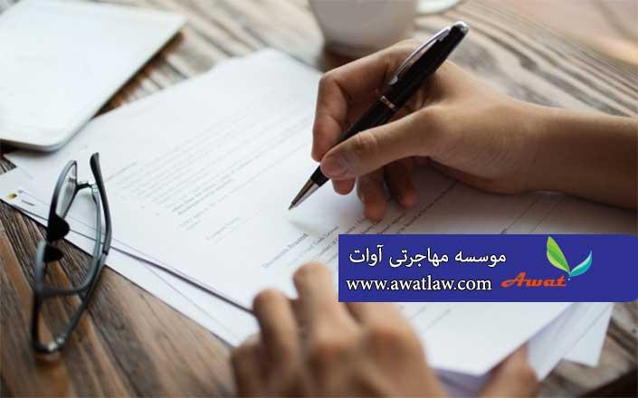 مدارک لازم برای اخذ ویزای کار چک
