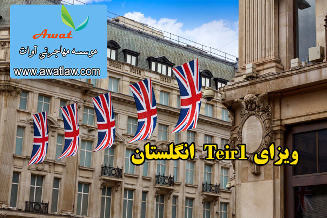 ویزای tier1 انگلستان
