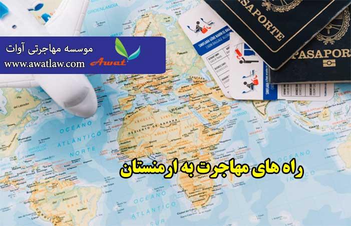 راه های مهاجرت به ارمنستان
