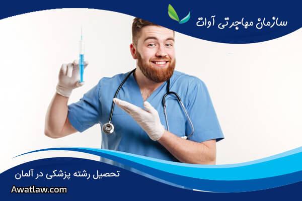 تحصیل رشته پزشکی در آلمان