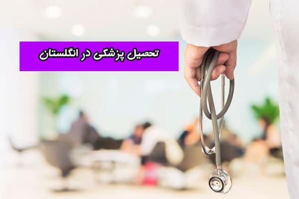تحصیل پزشکی در کشور انگلستان