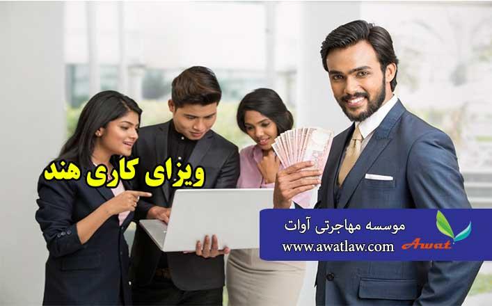 ویزای کاری هند
