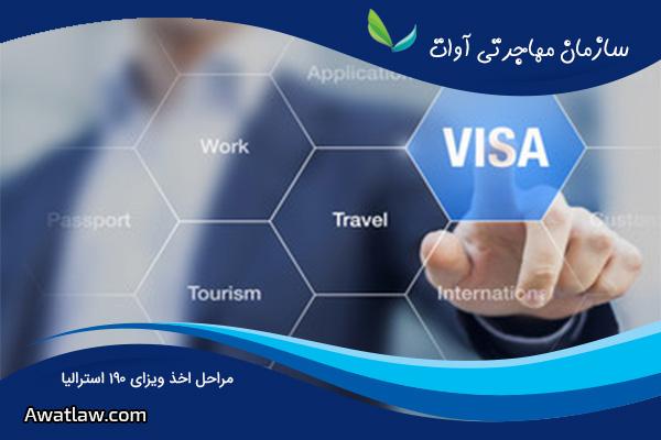 ویزای 190 استرالیا