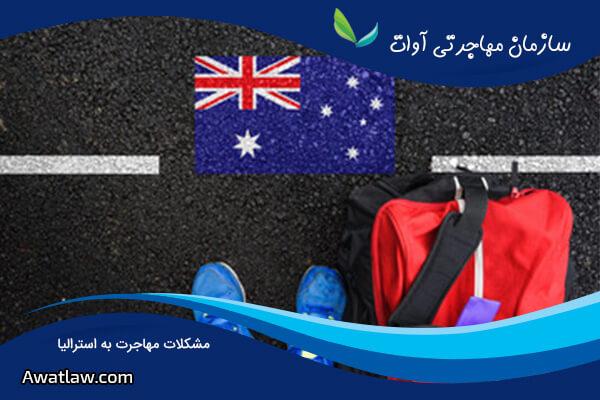 مشکلات مهاجرت به استرالیا