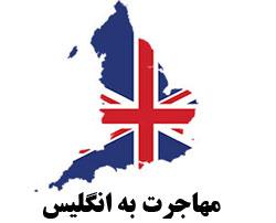 مهاجرت به انگلیس