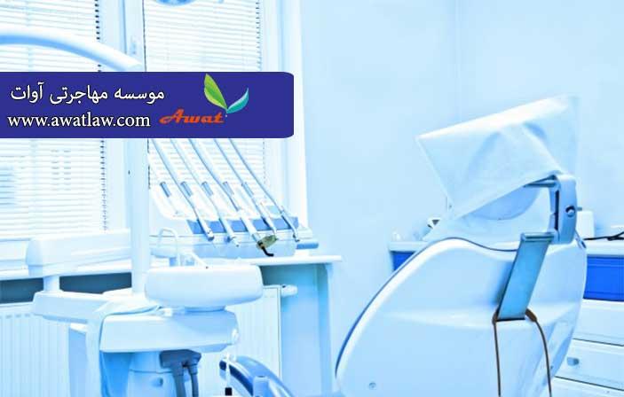 تحصیل در رشته دندانپزشکی دراسپانیا