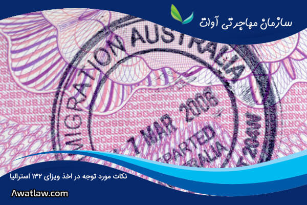 ویزای 132 استرالیا