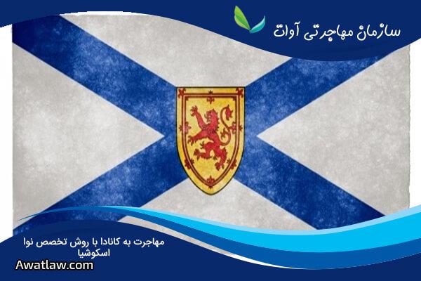 مهاجرت به کانادا با روش تخصص نوا اسکوشیا