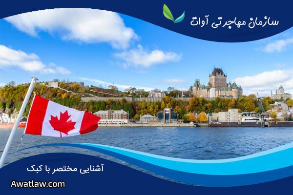 مهاجرت به کانادا از طریق سرمایه گذاری کبک