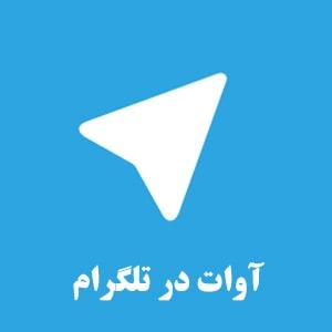 آوات در تلگرام