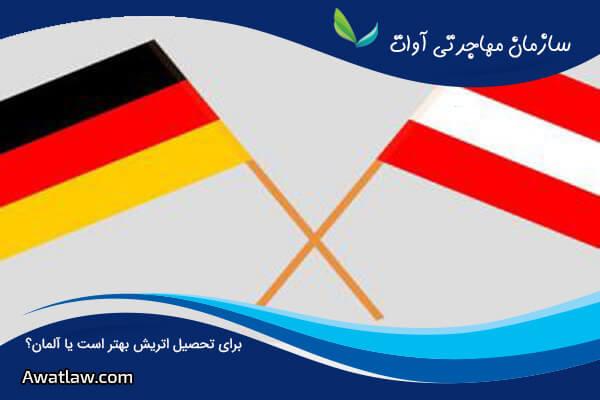 برای تحصیل اتریش بهتر است یا آلمان؟
