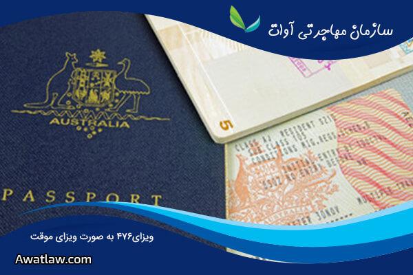 مهاجرت به استرالیا از طریق ویزای موقت