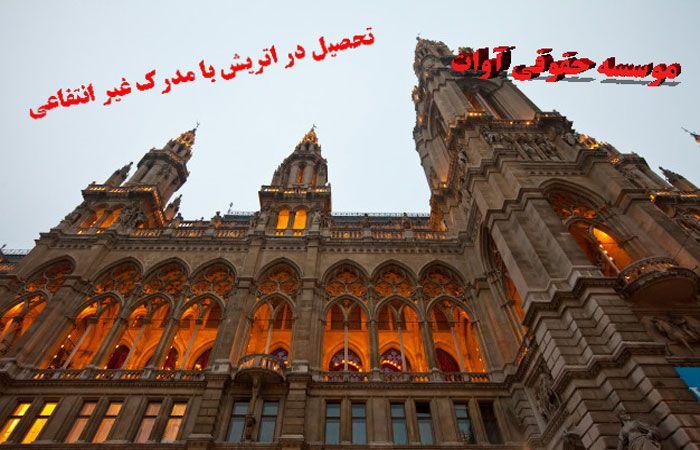 تحصیل در اتریش با مدرک دانشگاه غیرانتفاعی