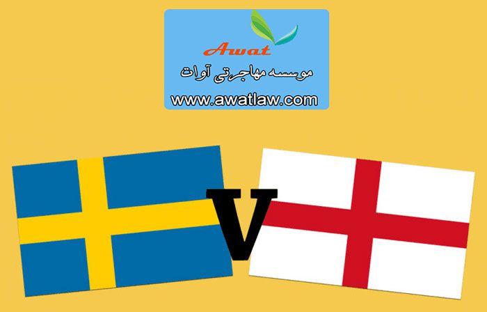 تحصیل درانگلیس یا سوئد