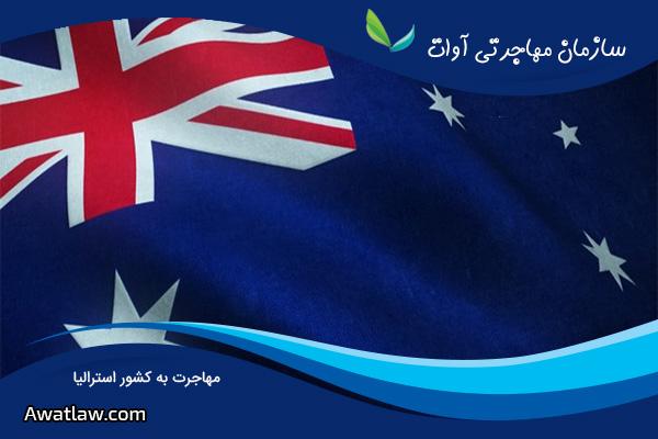 مهاجرت به کشور استرالیا