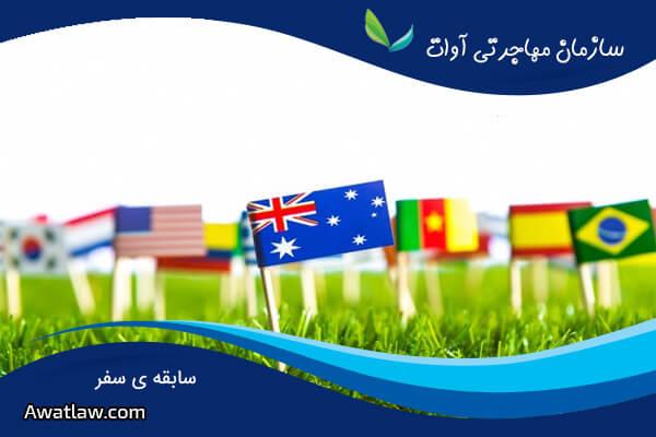 قوانین و شرایط اقامت در استرالیا [2020]