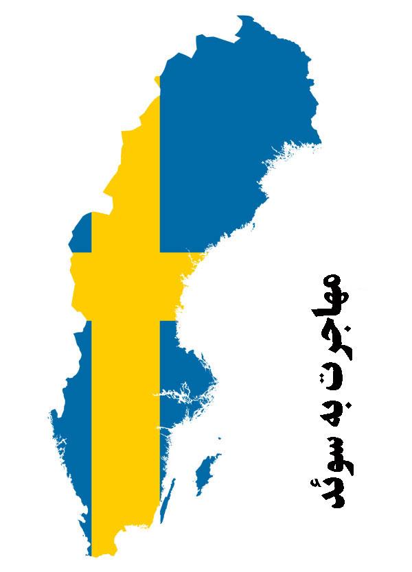 مهاجرت به سوئد
