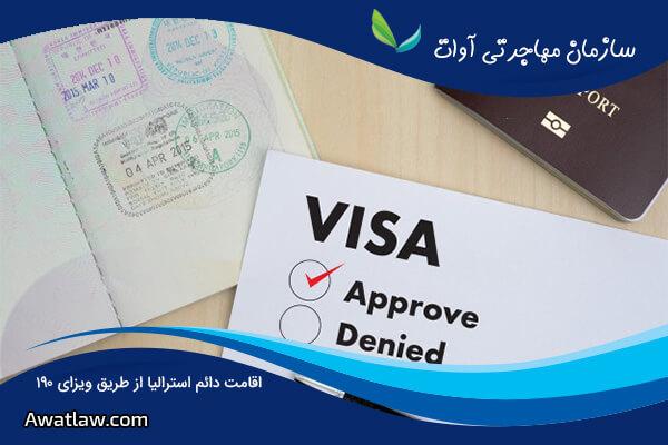 اقامت دائم استرالیا از طریق ویزای 190
