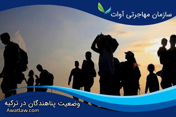 وضعیت پناهندگان در ترکیه