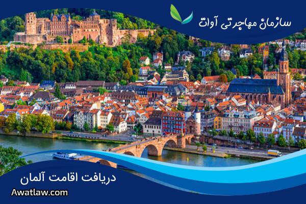 دریافت اقامت آلمان