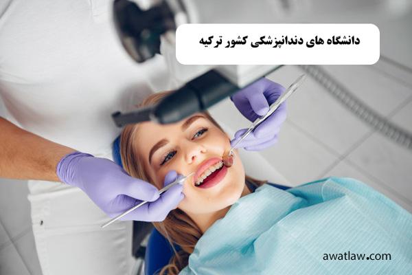 دانشگاه های دندانپزشکی کشور ترکیه