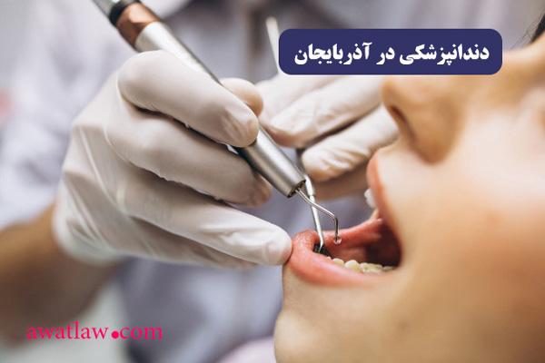 تحصیل دندانپزشکی در آذربایجان