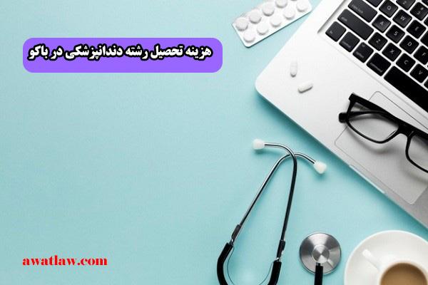 رشته دندانپزشکی در باکو