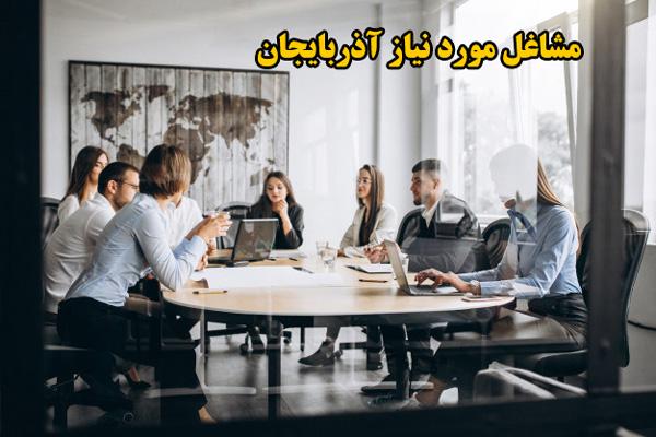 مشاغل مورد نیاز آذربایجان