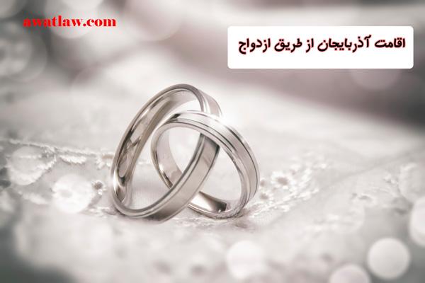 اقامت آذربایجان از طریق ازدواجاقامت آذربایجان از طریق ازدواج
