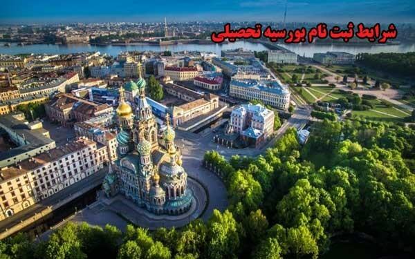 شرایط بورسیه تحصیلی در روسیه