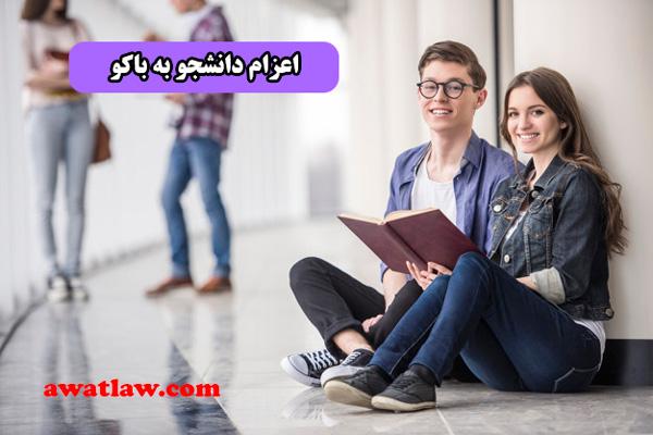 اعزام دانشجو به باکو