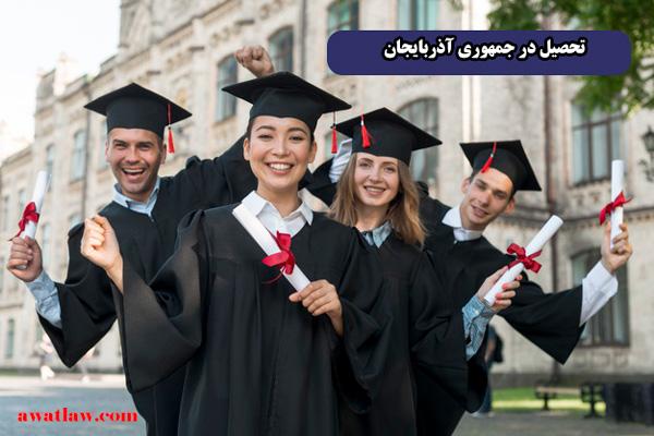 تحصیل در جمهوری آذربایجان