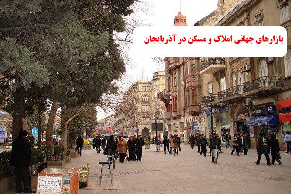 بازارهای جهانی املاک و مسکن در آذربایجان