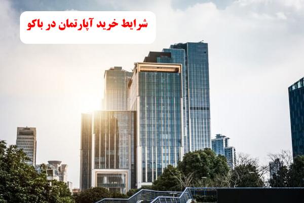 شرایط خرید آپارتمان در باکو