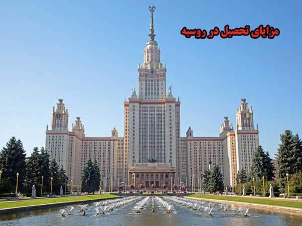 حداقل معدل برای تحصیل در روسیه
