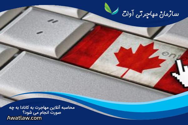 محاسبه آنلاین مهاجرت به کانادا به چه صورت انجام می شود؟
